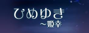 ひめゆき~姫幸